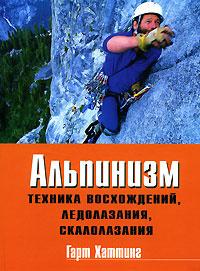 Альпинизм. Техника восхождений, ледолазания, скалолазания  #1