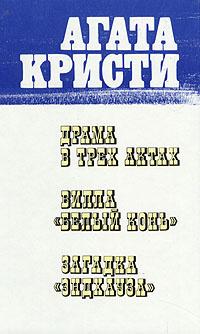 "Драма в трех актах. Вилла ""Белый конь"". Загадка ""Эндхауза""   Кристи Агата  #1"