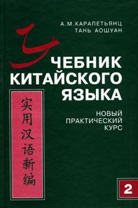 Учебник китайского языка. Новый практический курс. В 2 частях. Часть 2 (+ CD-ROM)  #1