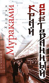 Край обетованный | Мураками Харуки #1
