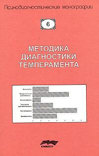 Методика диагностики темперамента #1