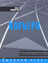 Карьера | Миддлтон Джон, Курилюк Марина В. #1