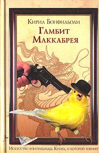Гамбит Маккабрея. В 3 томах. Том 2. После вас с пистолетом | Бонфильоли Кирил  #1