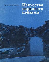 Искусство паркового пейзажа   Косаревский Иван Александрович  #1