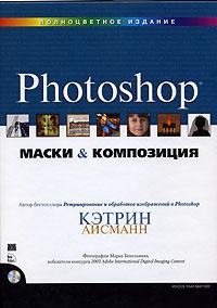 Маски и композиция  в Photoshop (+ CD-ROM) #1