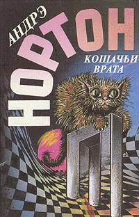Кошачьи врата | Андрэ Нортон #1