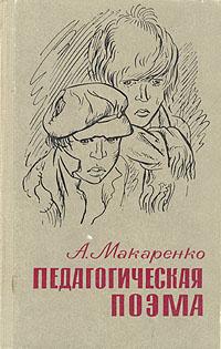 Педагогическая поэма   Макаренко Антон Семенович #1