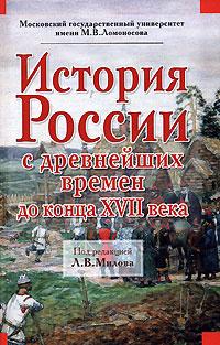 История России с древнейших времен до конца XVII века #1