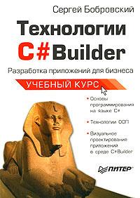 Технологии C#Builder. Разработка приложений для бизнеса | Бобровский Сергей Игоревич  #1