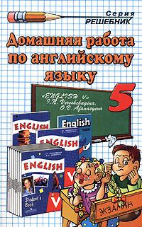 Английский язык. 5 класс. Домашняя работа к учебнику И. Н. Верещагиной, О. В. Афанасьевой | Надточей #1