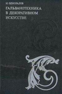 Гальванотехника в декоративном искусстве | Одноралов Николай Васильевич  #1