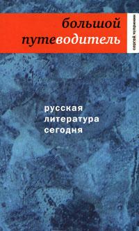 Русская литература сегодня. Большой путеводитель #1