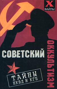 Советский оккультизм. Тайны НКВД и КГБ | Бубличенко Михаил Михайлович  #1