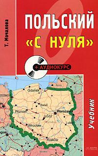 """Польский """"с нуля"""" (+ CD) #1"""