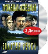 Пропавшая экспедиция / Золотая речка (2 DVD) #1