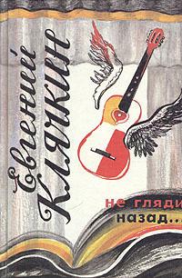 Не гляди назад... | Клячкин Евгений Исаакович #1