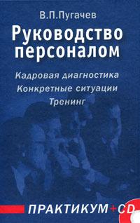Руководство персоналом. Практикум (+ CD-ROM)   Пугачев Василий Павлович  #1