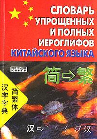 Словарь упрощенных и полных иероглифов китайского языка  #1