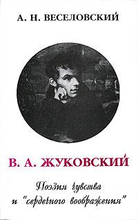 """В. А. Жуковский. Поэзия чувства и """"сердечного воображения""""  #1"""