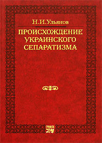 Происхождение украинского сепаратизма #1