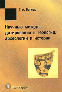 Научные методы датирования в геологии, археологии и истории  #1