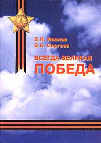 Всегда Великая Победа | Иванов Вилен Николаевич, Сергеев Владимир Кириллович  #1