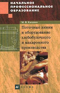 Поточные линии и оборудование хлебобулочного и макаронного производства  #1