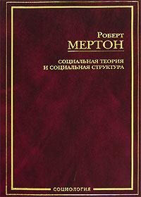 Социальная теория и социальная структура   Мертон Роберт Кинг  #1