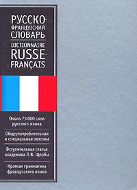 Русско-французский словарь / Dictionnaire Russe-Francais #1