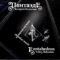 Валерий Белунцов. Пентаэдр. Камерная музыка (2 CD) #1