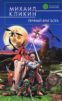 Личный враг бога   Кликин Михаил Геннадьевич #1