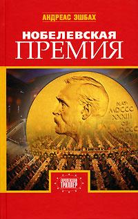 Нобелевская премия #1