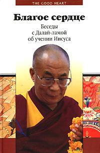 Благое сердце. Беседы с Далай-ламой об учении Иисуса #1
