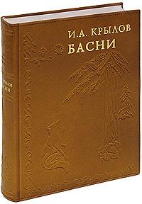 И. А. Крылов. Басни (подарочное издание) #1