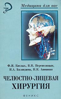 Челюстно-лицевая хирургия #1