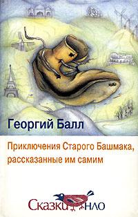 Приключения Старого Башмака, рассказанные им самим #1