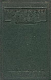 Неметаллические ископаемые СССР. Том 4. Глины и каолин-глины отбеливающие  #1