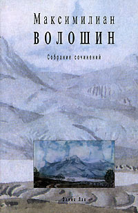 Максимилиан Волошин. Собрание сочинений. Том 4 #1