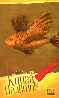 Книга Полетов | Миллер Кейт #1