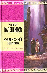 Овернский клирик | Валентинов Андрей #1