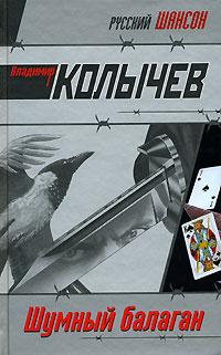 Шумный балаган | Колычев Владимир Григорьевич #1