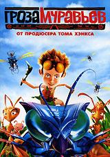 Гроза муравьев #1