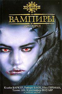 Вампиры, Антология #1