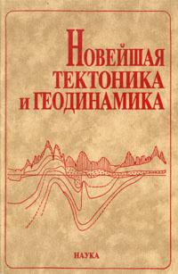 Новейшая тектоника и геодинамика | Несмеянов Сергей Алексеевич, Макарова Наталия Валентиновна  #1
