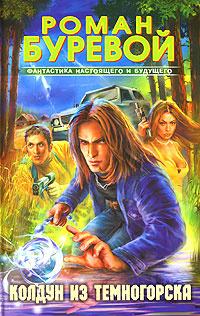 Колдун из Темногорска | Буревой Роман #1
