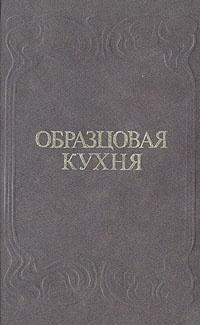 Образцовая кухня   Нет автора #1