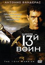 13-й воин #1