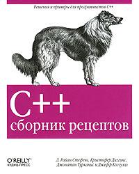 С++. Сборник рецептов #1