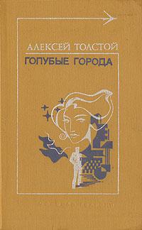 Голубые города | Толстой Алексей Николаевич #1