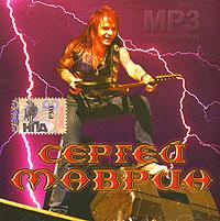 MP3 коллекция. Сергей Маврин (mp3) #1